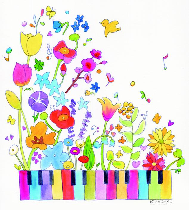 なわたピアノ音楽教室
