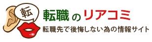 転職のリアコミのロゴ