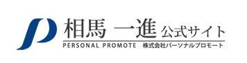 相馬一進公式サイト|起業の支援と心理学の専門企業